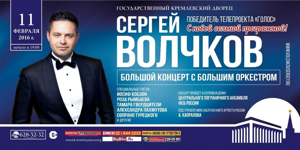 Volchkov_6x3_1_blue_Kremlin_small